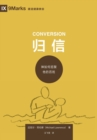 å½'ä¿¡ (Conversion) (Simplified Chinese) - eBook