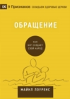 Обращение (Conversion) (Russian) - eBook