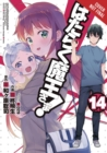 The Devil is a Part-Timer!, Vol. 14 (manga) - Book