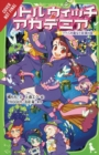 Little Witch Academia (light novel) - Book