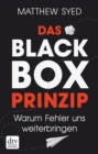 Das Black-Box-Prinzip - eBook