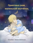 Sleep Tight, Little Wolf (Russian Edition) - eBook