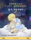 Sleep Tight, Little Wolf (Japanese - Korean) - eBook