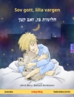 Sov gott, lilla vargen - חלומות פז‏‏,‏ ‏זאב קטן (svenska - hebreiska (ivrit)) - eBook