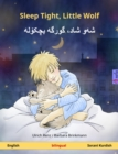 Sleep Tight, Little Wolf - شه‌و شاد، گورگه‌ بچکۆله (English - Sorani Kurdish) - eBook