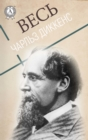 All Charles Dickens - eBook
