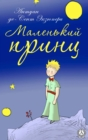 Little Prince - eBook