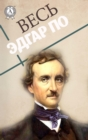All Edgar Poe - eBook