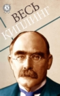 All Kipling - eBook