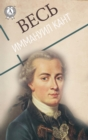 All Immanuel Kant - eBook