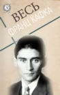 All Franz Kafka - eBook