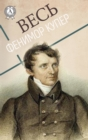 All Fenimore Cooper - eBook