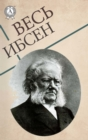 All Ibsen - eBook