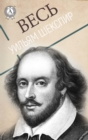 All William Shakespeare - eBook
