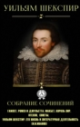 William Shakespeare. Collected Works - eBook