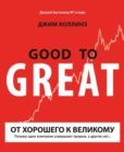 Good to Great - eBook