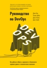 The DevOps Handbook: - eBook