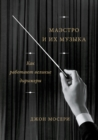 Maestros and Their MusicThe Art and Alchemy of Conducting - eBook