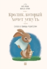 The Rabbit Who Wants to Fall Asleep - eBook