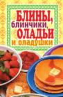 Bliny, blinchiki, oladi i oladushki - eBook
