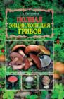 Polnaya Entsiklopediya Gribov - eBook