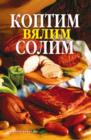 Koptim, vyalim, solim (in Russian Language) - eBook