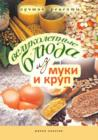 Velikolepnye blyuda iz muki i krup. Luchshie recepty (in Russian Language) - eBook