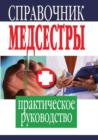 Spravochnik medsestry - eBook