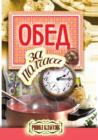 Obed za polchasa - eBook