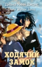 Howl`s moving castle - eBook
