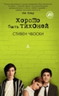 THE PERKS OF BEING A WALLFLOWER - eBook