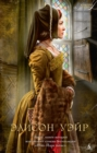 Innocent Traitor - eBook