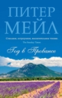 A year in Provence - eBook