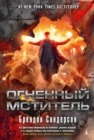 FIREFIGHT - eBook