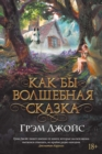 SOME KIND OF FAIRY TALE - eBook