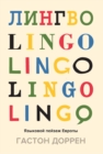 Lingo - eBook