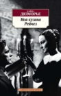 My Cousin Rachel - eBook