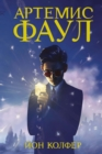 ARTEMIS FOWL - eBook