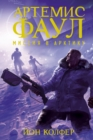 Artemis Fowl. The Arctic Incident - eBook