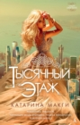 THE THOUSANDTH FLOOR - eBook
