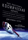 HOW TO MAKE A SPACESHIP A Band of Renegades, an Epic Race, and the Birth of Private Space Flight - eBook