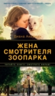 THE ZOOKEEPER'S WIFE - eBook