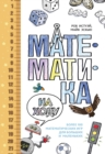 MATHS ON THE GO 101 Fun Ways to Play with Maths - eBook