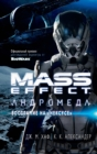 MASS EFFECT. ANDROMEDA: NEXUS UPRISING - eBook