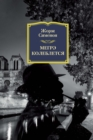 MAIGRET HESITE - eBook