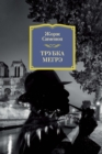 LA PIPE DE MAIGRET - eBook