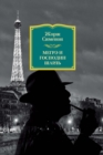 MAIGRET ET MONSIEUR CHARLES - eBook