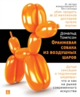 The Orange Balloon Dog - eBook