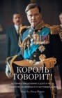 The King's Speech: How One Man Saved the British Monarchy - eBook