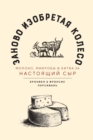 REINVENTING THE WHEEL Milk, microbes, and the fi ght for real cheese - eBook